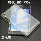 磨砂清水套 聯想 Lenovo TAB3 7.0 TB3-730M 730F 730X 保護套 防摔 超薄 硅膠軟殼 全包邊 平板套