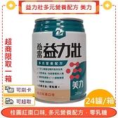 益力壯多元營養配方 美力 桂圓紅棗口味 250ML*24瓶/箱+愛康介護+