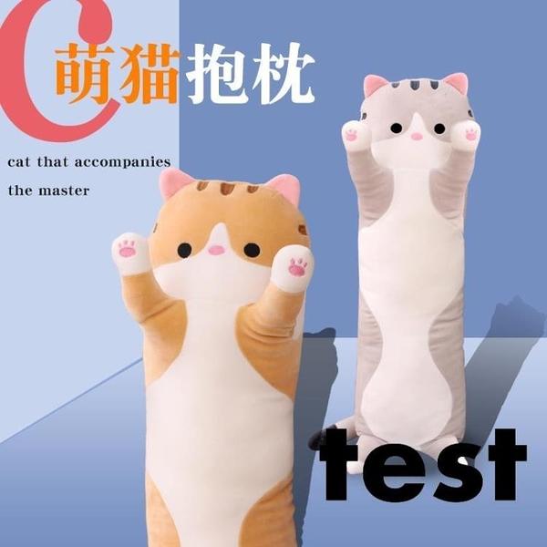 貓咪毛絨玩具長條夾腿睡覺抱枕床上公仔玩偶可愛【少女顏究院】