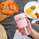 榨汁杯便攜式電動榨汁機水果無線充電usb迷你小型家用學生果汁杯 『新佰數位屋』