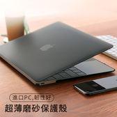 筆電殼 MacBook Retina 12 13.3 15.4吋 磨砂 超薄 透明 保護殼 防刮 耐磨 保護套