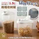 易扣開口帶刻度雜糧收納罐1.5L 廚房儲物罐 透明密封罐 帶蓋保鮮盒【BF0303】《約翰家庭百貨