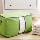 竹炭棉被收納袋 衣物收納袋 防塵袋 收納箱 (單入/不挑色)