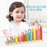 85折免運-兒童木制小學生計算架計數器幼兒算數一年級數學算術教具算盤玩具