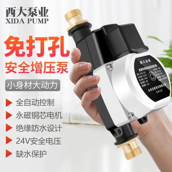 自來水增壓泵家用太陽能靜音全自動熱水器增壓器小型水壓加壓水泵 陽光好物