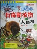 【書寶二手書T6/雜誌期刊_WGR】超驚悚有毒動植物大探索_許順奉,  幼幼翻譯小姐