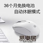 館長推薦☛無線鼠標充電筆記本臺式電腦無線滑鼠