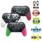 現貨 NS Switch PRO手把 原...
