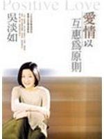 二手書博民逛書店 《愛情以互��為原則-新愛情生活003》 R2Y ISBN:9576796504│吳淡如