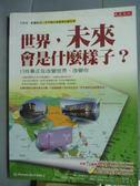 【書寶二手書T8/社會_QFO】世界,未來會是什麼樣子?_尚.克利斯朵夫.維克多