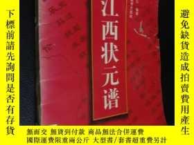 二手書博民逛書店江西狀罕見譜Y181094 李天白編著 江西教育出版社 ISBN