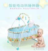 嬰兒電動搖籃床睡籃新生搖搖床可折疊寶寶智能小搖窩0-3歲YXS『交換禮物』