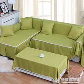 沙發罩北歐簡約沙發巾現代素色布藝萬能全蓋巾沙發巾罩組合沙發四季通用 快意購物網