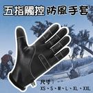 攝彩@五指觸控防風手套 內層短絨保暖手套 平板手機靈敏觸控 防潑水手套 PU皮耐磨止滑
