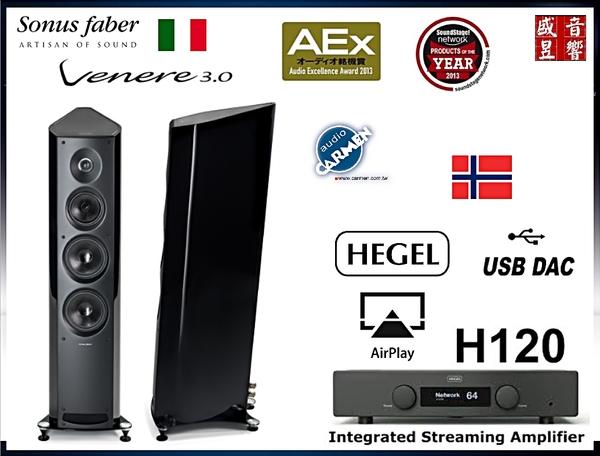 挪威原裝進口 Hegel h120 綜合大機+義大利 Sonus faber Venere 3.0 喇叭 - 有現貨