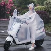 雨衣 電瓶車雨衣單人男女士成人騎行電動摩托自行車韓國時尚雨披【快速出貨】
