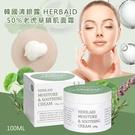 韓國清銀露 HERBAID 50%老虎草鎮肌面霜100ml
