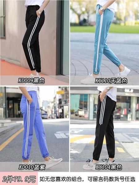 黑色運動褲女寬鬆顯瘦束腳直筒薄款春季夏裝新款休閒九分衛褲 瑪麗蘇