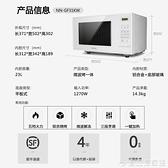 微波爐 鬆下NN-GF31KW微波爐烤箱一體家用多功能23L大容量官方旗艦店 宜品居家