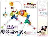 麗嬰兒童玩具館~Toy Royal樂雅專櫃-年度新款三合一床邊音樂鈴.遊戲健力架