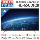HERAN 禾聯 65型 4K 聯網 液晶顯示器+視訊盒 HD-65UDF28【附帶安裝】