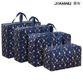 牛津布裝棉被子的收納袋物整理袋超大行李箱搬