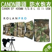Canon EF 400mm f2.8 L IS II USM [ 深棕色枯樹迷彩] 鏡頭炮衣 迷彩砲衣 周年慶特價