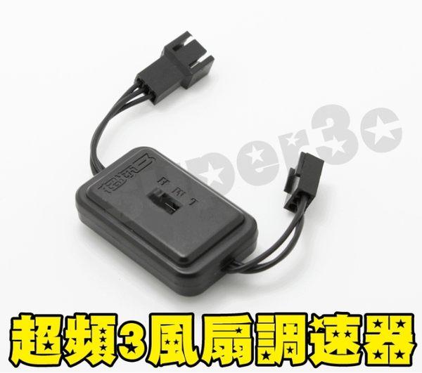 新竹【超人3C】超頻3 風扇調速器 SC-001三段式 3PIN 降壓線 降速線 降低噪音 CPU 處理器 系統風扇