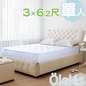 【Oleles 歐萊絲】四季經典 彈簧床墊-單人3尺(送保潔墊)