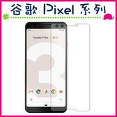 Google 全機型 鋼化玻璃膜 非滿版 Pixel 4 XL Pixel3a XL 9H硬度 螢幕保護貼 高清 防爆鋼化膜