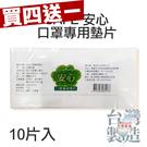 台灣製造 SAFE 安心口罩專用墊片 1...