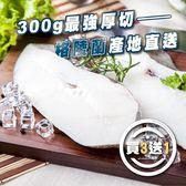 免運【吃浪食品】《買三送一》嚴選厚切扁鱈4片組(300g±10%/1片)