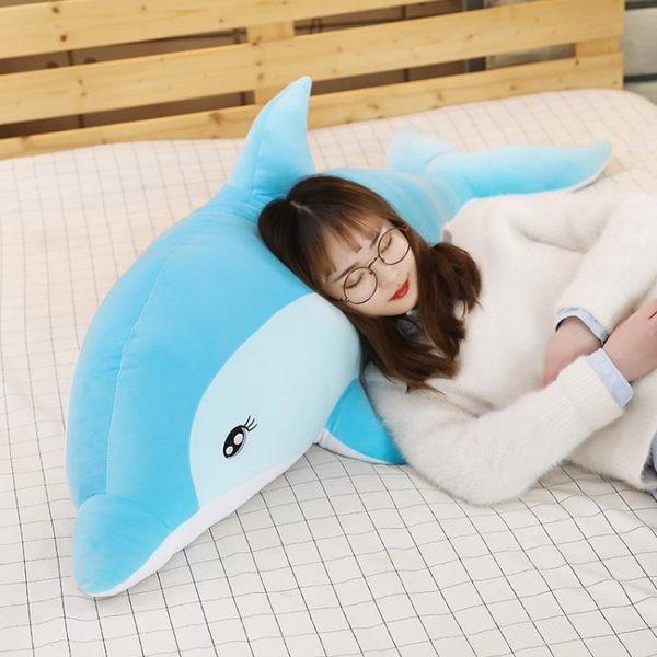 抱枕海豚毛絨玩具布娃娃公仔睡覺抱枕女孩可愛長條枕懶人大號床上玩偶 非凡小鋪LX