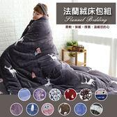 床包/ 極柔法蘭絨雙人床包被套四件組-魅影傳奇 /伊柔寢飾