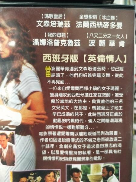 挖寶二手片-Z01-037-正版DVD-電影【天使之戀】-英倫情人西班牙版浪漫愛情片(直購價)