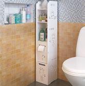 浴室置物架落地衛生間收納柜