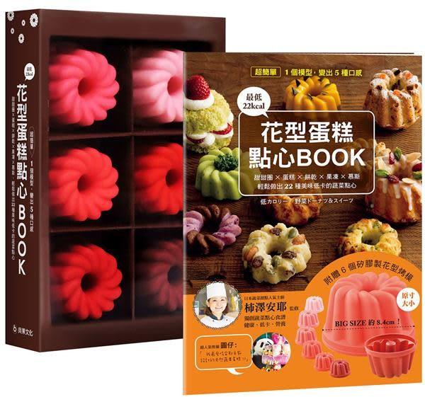 花型蛋糕點心BOOK:【1個模型,變出5種口感!】甜甜圈×蛋糕×餅乾×果凍×慕斯,輕鬆做..