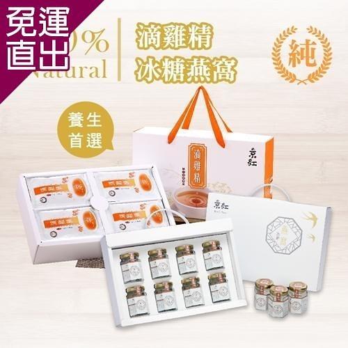 京紅 滴雞精20包+冰糖燕窩16罐 共3盒裝【免運直出】