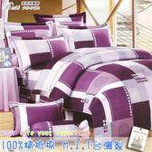 鋪棉床包 100%精梳棉 全舖棉床包兩用被三件組 單人3.5*6.2尺 Best寢飾 6933