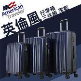 American Traveler LON英倫系列-PC亮面耐衝擊輕量行李箱三件組(20+25+29吋)(深藍) 360度八輪 加大輪座