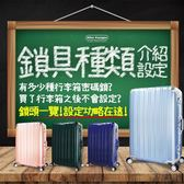 行李箱常見[密碼鎖種類]
