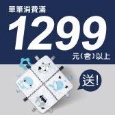 酷咕鴨20周年慶 單筆消費滿1299送安撫巾