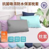 Hilton 希爾頓。日本大和專利抗菌布★透氣防水 保潔枕套(B0067)