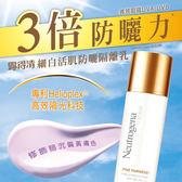 露得清細白活肌防曬隔離乳SPF50+ PA+++ 30ml