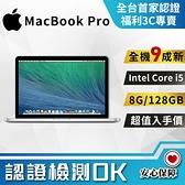 【創宇通訊│中古筆電】9成新 Apple MacBook Pro 13.3吋 8G+128GB (A1502) 開發票