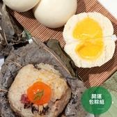 開運包粽組 流沙奶皇包+大閘蟹蟹黃粽【港點大師】