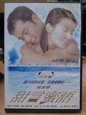挖寶二手片-J09-015-正版DVD*華語【甜言蜜語】古天樂*蒙嘉惠*黃浩然