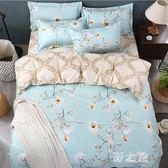床單四件套  簡約小清新學生宿舍單人1.2m被套單件純棉家用臥室1.8米 KB9144【野之旅】