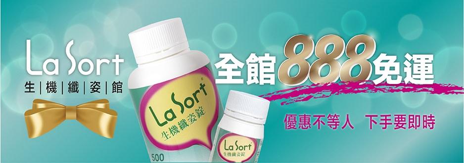 lasort-imagebillboard-0206xf4x0938x0330-m.jpg