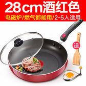 蘇泊爾平底鍋不粘鍋煎鍋加厚不粘炒鍋家用煎餅鍋電磁爐燃氣灶通用